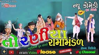 🔴LIVE રામપીરનું આખ્યાન Toraniya ramamandal  live આખ્યાન !! રામદેવજી મહારાજ નું  આખ્યાન full Akhayan Video