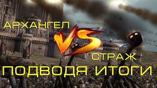 Подводя итоги. Набор Архангела VS Набор Стражника.Clash of Kings \u0026 Проект Bit.