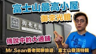 Mr.Sean 香老闆聊旅行: 住一晚富士山八合五勺山小屋『御來光館』吧! 百元硬幣居然是打開廁所的鑰匙