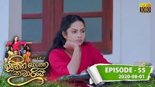 Sihina Genena Kumariye | Episode 55 | 2020-08-01 Thumbnail