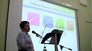 Юрченко О.В. Развитие УУД у учащихся