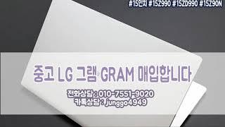 중고노트북매입 LG그램 GRAM #중고바로사에서 엘지노…