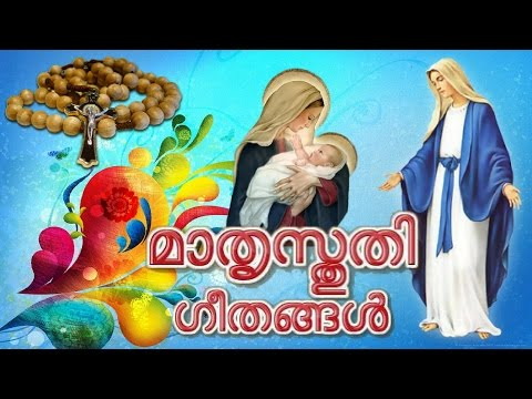 Mathrusthuthi geethangal | New Mariyan songs | Mother Mary 2016 New Christian songs Malayalam