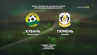"""Кубань"" - ""Тюмень"". 3:1"
