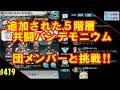 #419【グラブル実況】パンデモニウム5階層に団メンバーと挑戦!(お試し版)(GRANBLUE FANTASY)