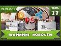 Война Ripple против Bitcoin, GMO B2 против Antminer S9 и H370 mining master