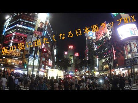 夜の街に出たくなる日本語ラップMIX