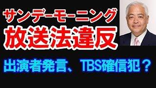 【藤井厳喜】 サンデーモーニング確信犯?出演者の発言で放送法違反か!...