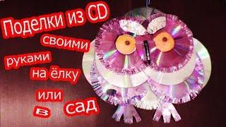 СОВА на ЁЛКУ  своими руками из CD дисков