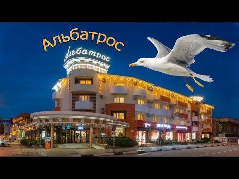 Отдых на Чёрном море! Хороший Отель Альбатрос 3* Анапа (Россия)