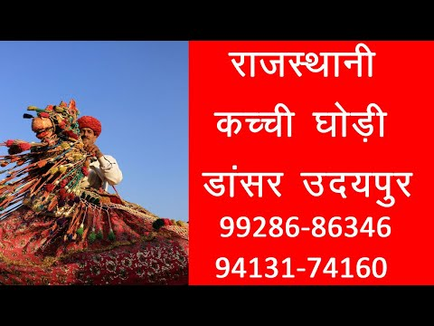 book-kachhi-ghodi-delhi,ravanhatha-artist,ghoomar-dancercontact-9928686346