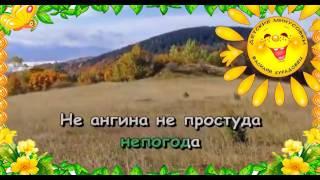Песня  Непогода Из кинофильма Мэри Поппинс до свидания. Караоке для детей.