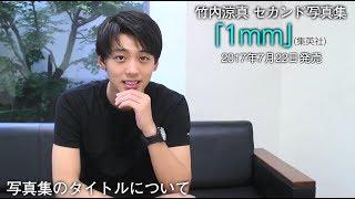 竹内涼真 写真集『1mm』 2017年7月22日発売 【発売記念イベント】 7月...