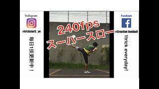 240fpsスーパースローで観るフリースタイル足技集  Freestyle Football at 240 flame super slowmotion