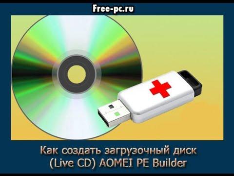 Как создать загрузочный диск Live CD AOMEI PE Builder