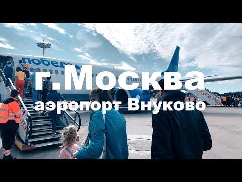 VLOG#2. Москва, аэропорт Внуково, вылет Победой 737-800