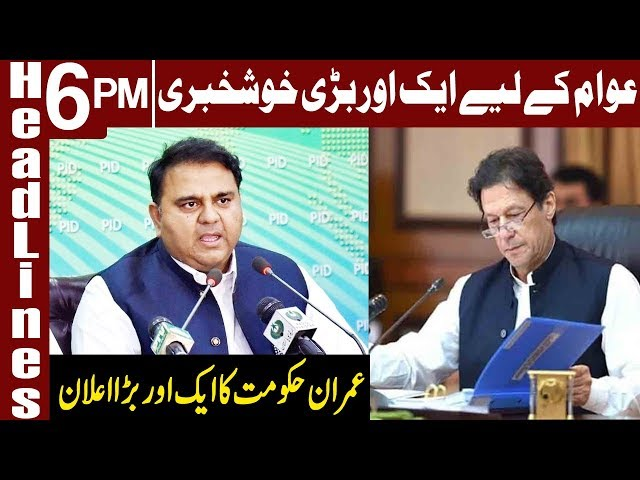 Another Good news for Nation form PTI Government | Headlines 6 PM | 16 October 2018 | Express News
