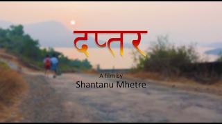 Daptar - A Film by Shantanu Mhetre