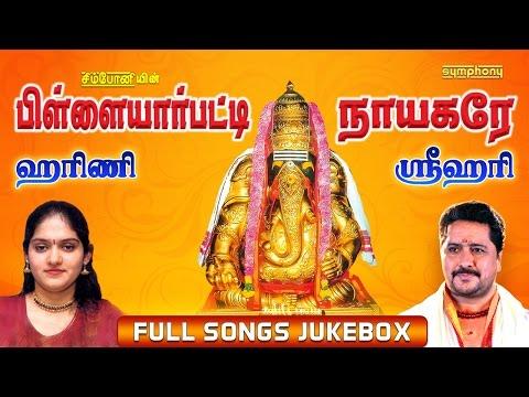 Pillayarpatti Nayagare | Harini | Srihari | Vinayagar devotional