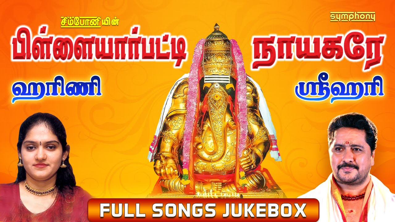 Pillayarpatti Nayagare Harini Srihari Vinayagar Devotional Youtube