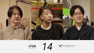 YouTube動画:【xTalk #14】 牛久祥孝×落合陽一×菅野裕介 / JST CREST xDiversity