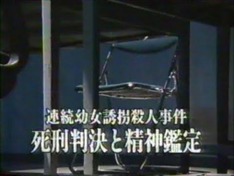 1997年 宮崎勤 死刑判決