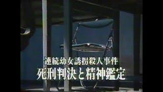 1997年 宮崎勤 死刑判決 宮崎勤 検索動画 2