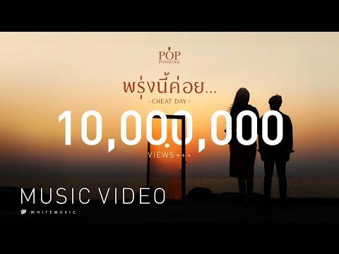 พรุ่งนี้ค่อย... (CHEATDAY) - ป๊อบ ปองกูล [Official MV] - วันที่ 08 Mar 2019