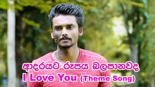 Hirimal Sulage (I LOVE YOU PAGE THEME SONG) ft Dilum Peiris