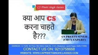 CS Course | Company Secretary Course | CS Course details / best cs classes/ no.1 cs classes