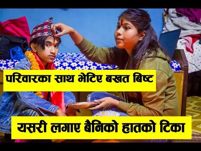 Bakhat Bista ले बैनीको हात बाट टिका लगाए - Bakhat र Prativa को बिहेको कुरालाई लिएर परिवार यसो भन्छन