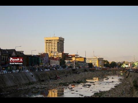 وضعیت تأسفبار دریای کابل/  Kabul River among trash