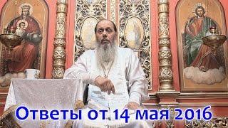 Ответы на вопросы паломников от 14.05.2016 (прот. Владимир Головин, г. Болгар)