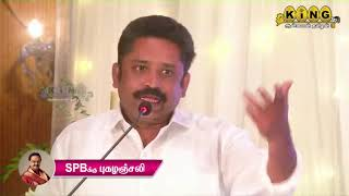 Director Seenu Ramasamy speech about SPB Songs | SPB நினைவஞ்சலி | King 24x7