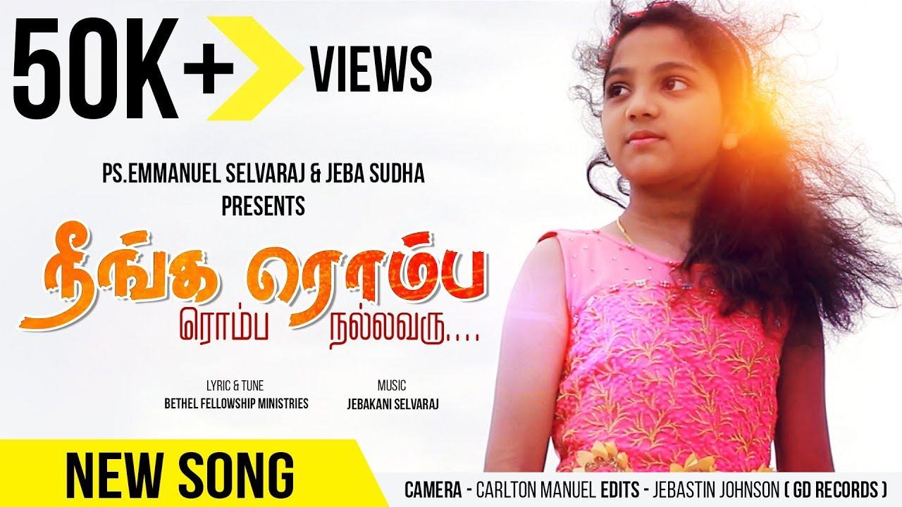 New Tamil Christian Songs 2020 | Neenga Romba | Jane