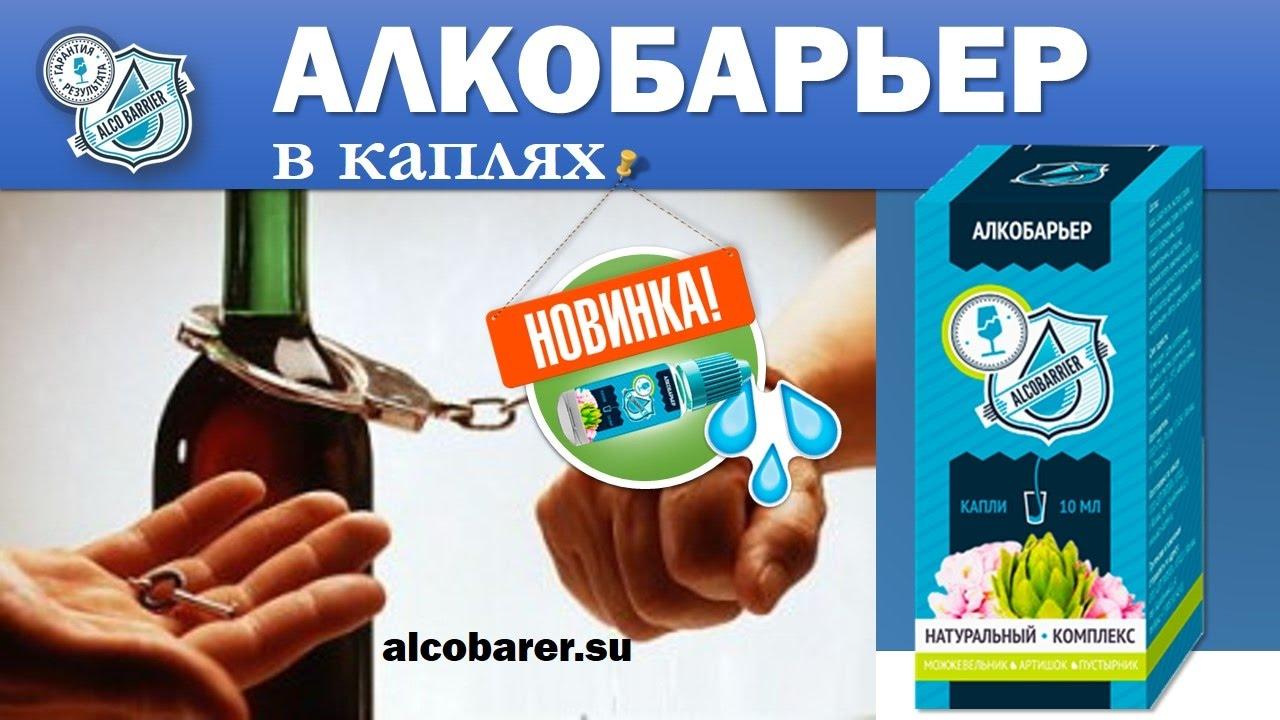 Капли в еду против алкоголизма