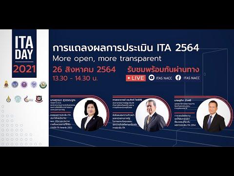 ITA DAY 2021 : การแถลงผลการประเมิน ITA ประจำปี 2564