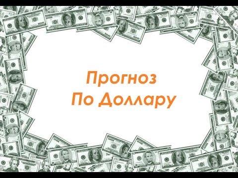 Прогноз по доллару на неделю 22-25.01.19. На что смотреть?