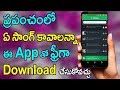 Best App For Song Searching || SONGily App 2018 In Telugu ||Best App For Songs | Omfut Tech