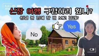 진은천의 여행영상 2 중국북신장❤️ 잊을 수 없을꺼야 …