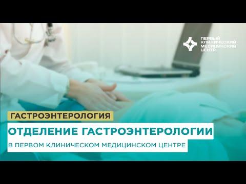 Гастроэнтерология в Первом клиническом медицинском центре
