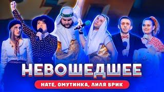 Голосящий кивин 2019 / не вошедшее в эфир / Нате, Омутинка и Лиля Брик / #проквн