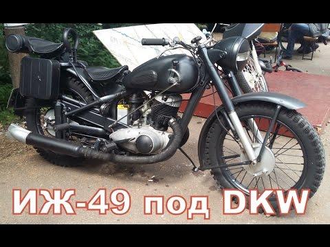 """ИЖ-49 под DKW на мотофесте """"Тарасова гора"""""""
