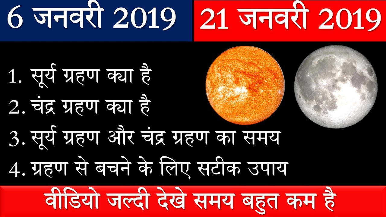 Surya Grahan 2019 Dates And Time Sun Eclipse In India In Hindi