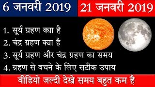 surya grahan 2019 dates and time sun eclipse in india in hindi सूर्य ग्रहण 2019 समय की पूरी जानकारी