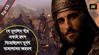 Sultan Saifuddin Qutuz- The defeater of Mongols┇Great Warriors of Islam┇Documentary in Bangla┇Ep-03