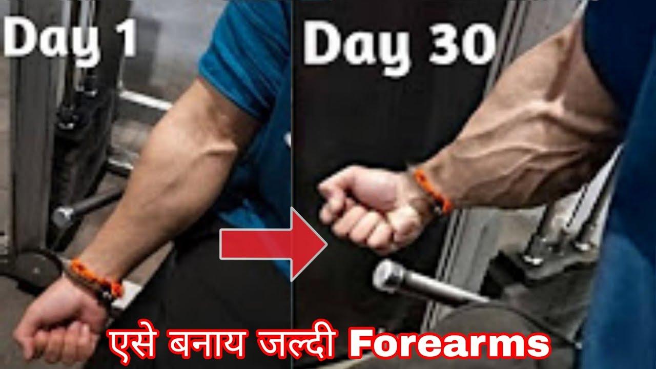 (घर पर या Gym में तेज़ी से बनाय तकड़े और फाड़ू Forearms) - Biggest Forearms Workout At Home