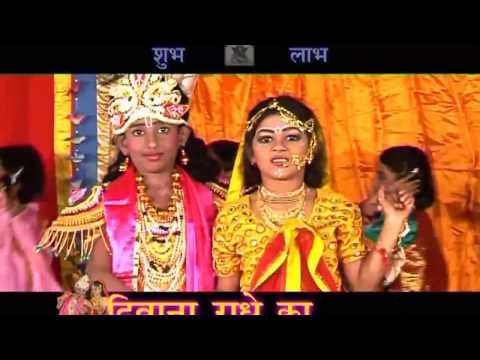 CHHATTISGARHI BHAJAN GEET-दीवाना राधे का-आकाश राणा-CG SONG-NEW HIT VIDEO 2017-AVM STUDIO 2017