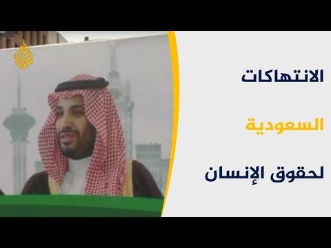 الانتهاكات السعودية لحقوق الإنسان.. الرياض تدافع ولندن تنتقد  - 23:53-2019 / 3 / 14