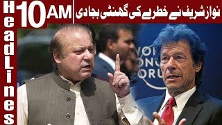 People of Container Will Have To Pay Price | Headlines 10 AM | 9 October 2018 | Express News